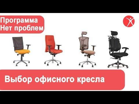 Как выбрать компьютерное кресло и правильно сидеть за компьютером