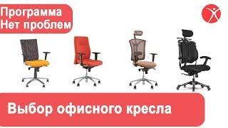 видео Ортопедические компьютерные кресла - модели