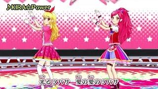 アイカツ!ミュージックビデオ『kira☆power』をお届け♪