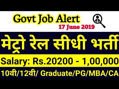 #Metro #Rail #सीधी भर्ती,NO EXAM || 10th/12th/Graduate /MBA /CA Apply / Metro Jobs 2019 / Govt Jobs