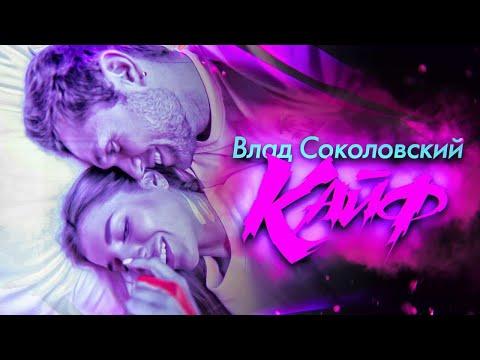Смотреть клип Влад Соколовский - Кайф