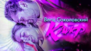 Влад Соколовский - Кайф (Премьера видео)