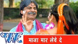 Download Hindi Video Songs - मजा मार लेवे दS Maja Mar Leve Da - Sainya Ke Sath Madhaiya Mein - Bhojpuri Hot Songs HD