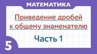 16 - Приведение дробей к общему знаменателю - Часть 1 ( Математика - 5 класс )