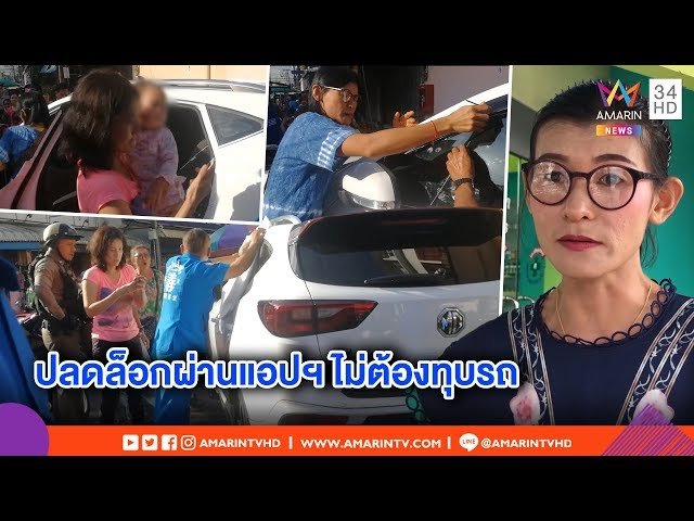ทุบโต๊ะข่าว : แม่ช่วยลูกติดในรถ ปลดล็อกผ่านแอปฯไม่ให้ทุบกระจก-MG แจงมือเด็กโดนปุ่มล็อกเอง 14/05/62