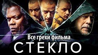 Все грехи фильма Стекло
