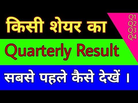 Quarterly Result देखें सबसे पहले और प्रॉफ़िट बनाएं । how to check quarterly results of a company