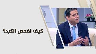 د. محمد رشيد - كيف افحص الكبد؟