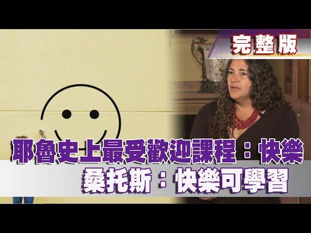 【完整版】2019.10.05《文茜世界周報》耶魯史上最受歡迎課程:快樂 桑托斯:快樂可學習 | Sisy's World News