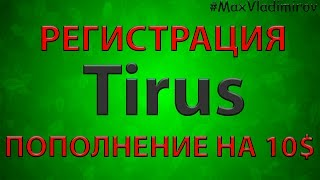 Tirus (Тайрус, Тирус) регистрация и пополнение счета, работа дома, Заработок в интернете инвестиции