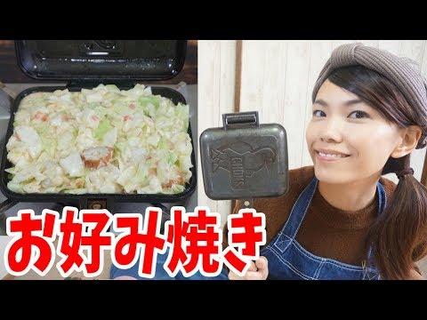 ホットサンドクッカーでお好み焼きを焼く関西人!家キャンプ飯。