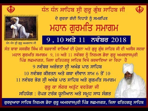 11-Nov-2018-Gurmat-Kirtan-Samagam-From-Pind-Laxmangarh-Punjab