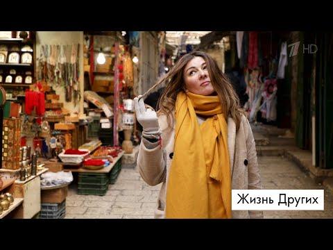 Израиль. Жизнь других. Выпуск от 03.03.2019