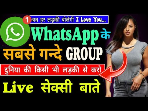 गन्दे ग्रुप Join करे | How To Join Non Veg WhatsApp Group In Hindi by Sahil  Free Dish
