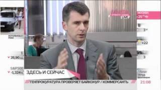 Михаил Прохоров: мы - вторая партия власти