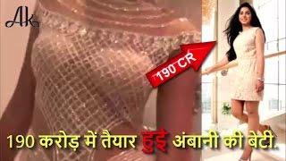 190 करोड़ में तैयार हुई Ambani की बेटी.....Ambani daughter get ready in 190 crore rupee...