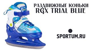 Раздвижные коньки RGX TRIAL Blue