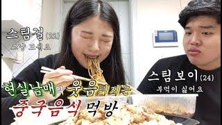 현실남매의 웃음터지는 중국음식 먹방 -  Black bean Noodles & Sweet and sour pork