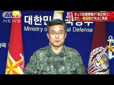 韓国「哨戒機がまた低空脅威飛行」と非難。自衛隊の哨戒機が高度約60~70メートル、距離540メートルの近接威嚇飛行。明白な挑発行為と受け止める!…東シナ海の暗礁・離於島付近」