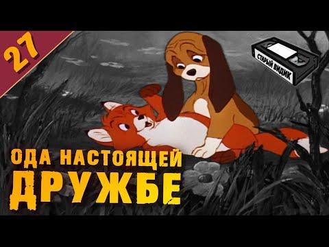 """""""ЛИС И ПЕС"""": в оригинале герои погибли"""