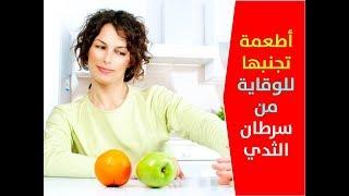 أطعمة يجب تجنبها للوقاية من سرطان الثدي | اطعمة تسبب سرطان الثدى