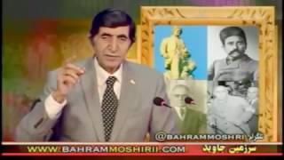 Bahram Moshiri, بهرام مشيري « پاپک خرمدين ـ تاريخ طبري ـ 26 دسامبر »؛