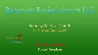 တနင်္ဂနွေနေ့ဘုရားရှိခိုးကျောင်းတမီး၊ နိုဝင်ဘာ ၁၅ ရက်၊ ၂၀၂၀ (Rehoboth Revival Church Tamil Tamil)