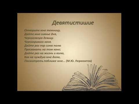 Строфа как форма организации стихотворной речи