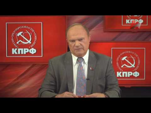 Заявление Председателя ЦК КПРФ Геннадия Зюганова (12.08.2016)