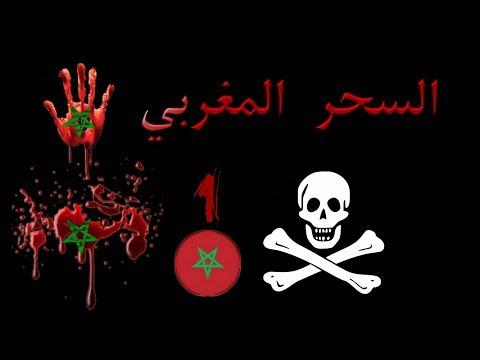 السحر و الشعوذة في المغرب  SORCELLERIE au MAROC  1/4