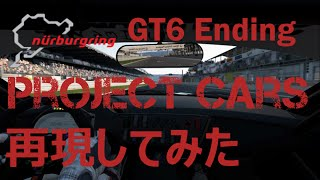 [Project Cars] Nürburgring SOLO (GT6 Ending)