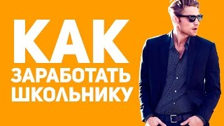 Как заработать до 3- 5 тыс. руб. в день.
