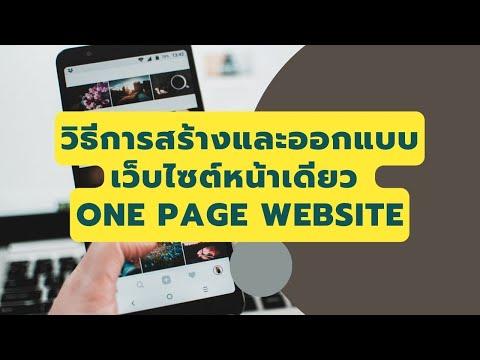 วิธีการสร้างและออกแบบ #เว็บไซต์หน้าเดียว #OnePage ง่ายๆ แค่ลากแล้ววาง