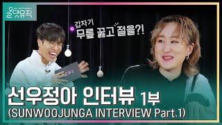 [올댓뮤직 All That Music] 선우정아 인터뷰 1부 (SUNWOOJUNGA INTERVIEW Par…