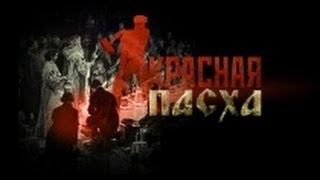 «Красная Пасха»  Фильм Ольги Беловой иАлексея Пивоварова  1мая в19 20на НТВ