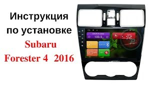 Установка ГУ в Subaru Forester 2016. Инструкция отзыв от клиента.