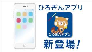 【広島銀行/公式】「ひろぎんアプリ」のご紹介