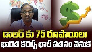 డాలర్ కు 75 రూపాయిలు, భారత కరెన్సీ భారీ పతనం వెనుక||Why Rupee record fall?||