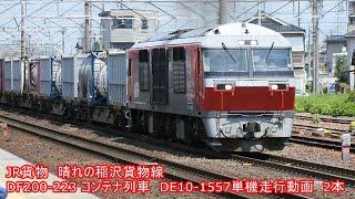 JR貨物 稲沢貨物線 DF200-223 コンテナ列車 DE10-1557単機走行動画 2本