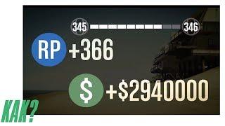 GTA 5 - Легкие Деньги (ЗАРАБОТОК НА БИРЖЕ) [Гайд / Guide]
