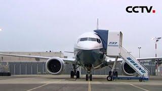 美解除波音737 MAX停飞令遭质疑 |《中国新闻》CCTV中文国际 - YouTube