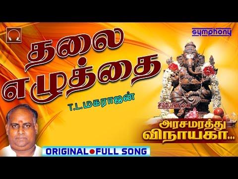 Thalai Ezhuthai | Arasamarathu Vinayaga | Vinayagar Full Video # 5