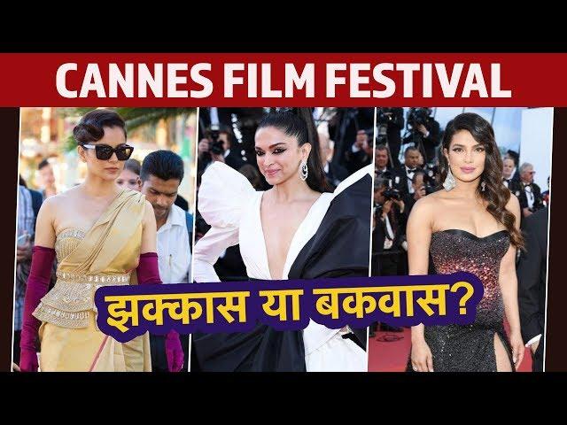 Cannes 2019: Deepika Padukone, Priyanka Chopra & Kangana Ranaut's में से किसका लुक है Best