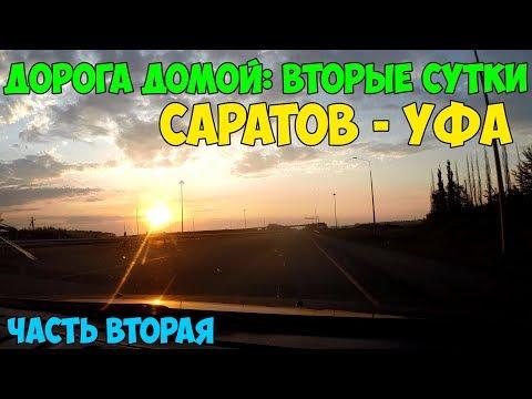 Дорога домой, вторые сутки: Саратов -  Уфа.
