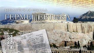 Библейская Школа 2008г. Герменевтика. Часть 1: Введение.