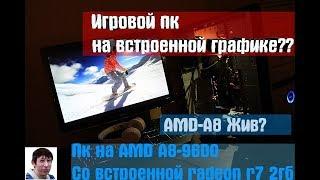 иГРОВОЙ ПК СО ВСТРОЕННОЙ ГРАФИКОЙ НА 2ГБ. AMD A8-9600