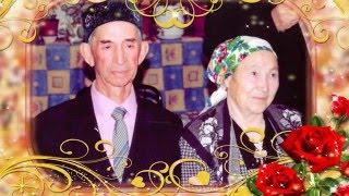 Шакирьян и Альфира Хакимовы. 60 лет совместной жизни!