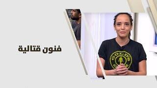 رهام خياط - فنون قتالية