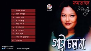 Momtaz - Gari Chole Na - Full Audio Album