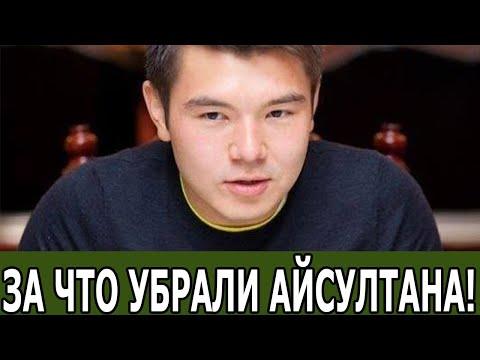 КАЗАХСТАН В ШÓКЕ: ЗА ЧТО НАЗАРБАЕВ УБРАЛ АЙСУЛТАНА? #Новости #Политика #Казахстан - Видео онлайн